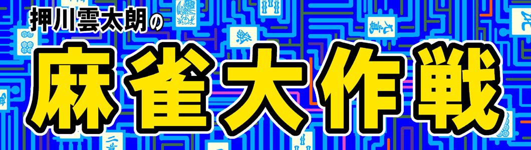 押川雲太朗の麻雀大作戦